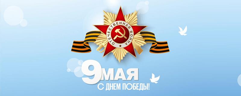 Режим работы в майские праздники офиса и склада «Адванта-М Ростов» в Краснодаре