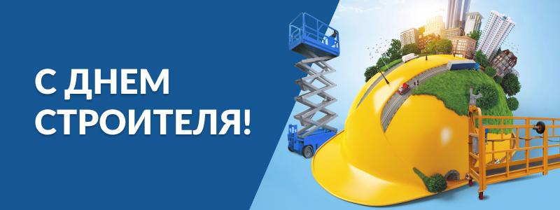 8 августа — День строителя!
