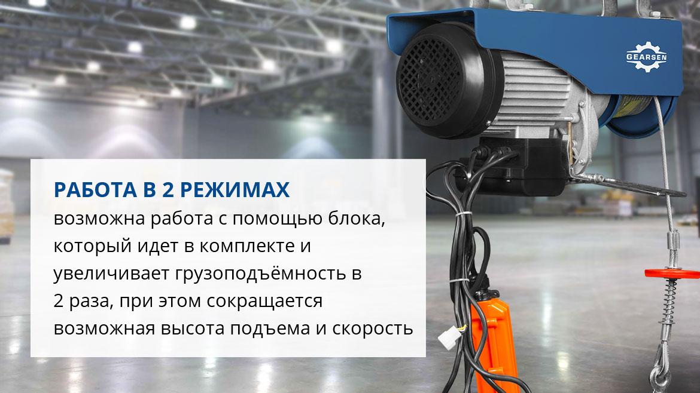 Таль электрическая мини комбинированная GEARSEN PA 230В 500/1000кг, 12/6м