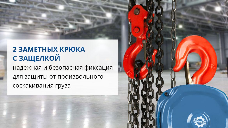 Таль ручная цепная GEARSEN HSZ-C 3т, 3м