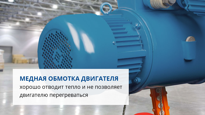 Таль электрическая канатная GEARSEN CD  2,0т, 24м (380В)