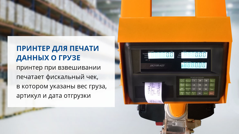 Гидравлическая тележка CWP20 с принтером