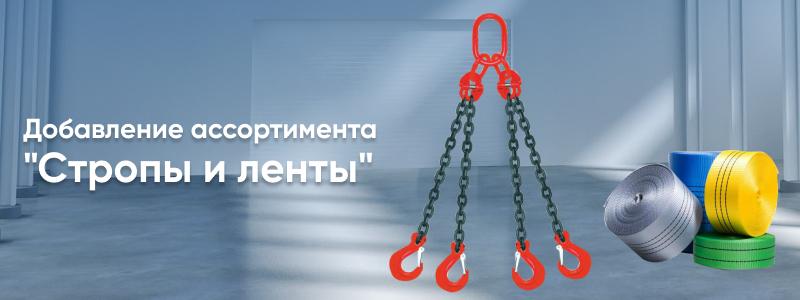 Расширяем ассортимент ГПO: добавились стропы и текстильные ленты