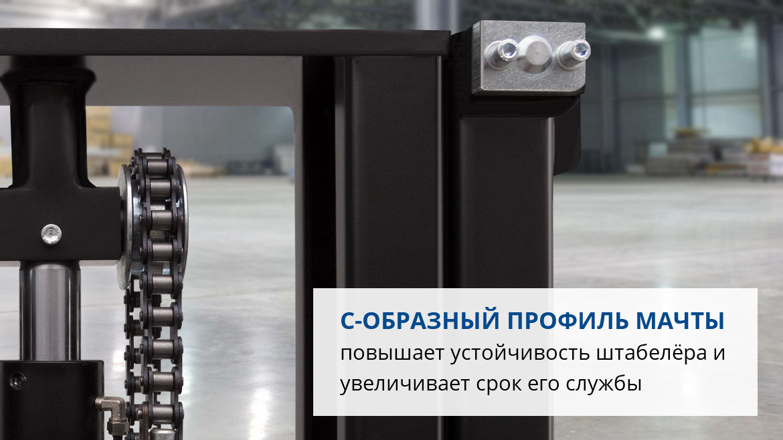 Самоходный штабелер PROLIFT SDR 1525